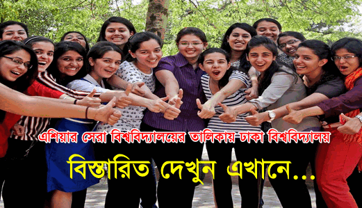 Dhaka University College Ranking