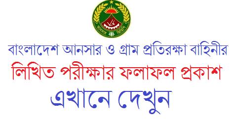 Civilian VDP Exam Result