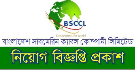 BSCCL Job Circular
