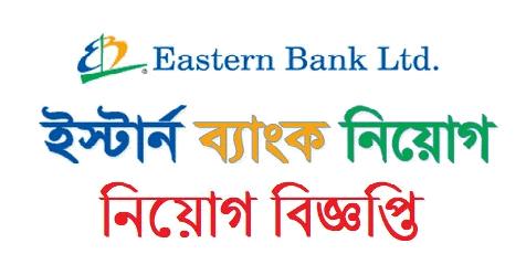 Eastern Bank Limited Jobs Circular
