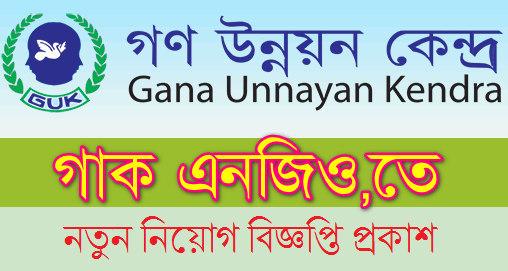 GUK NGO Job Circular