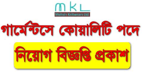 MKL Jobs Circular