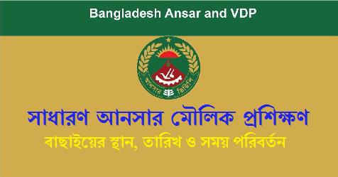 VDP jobs notice