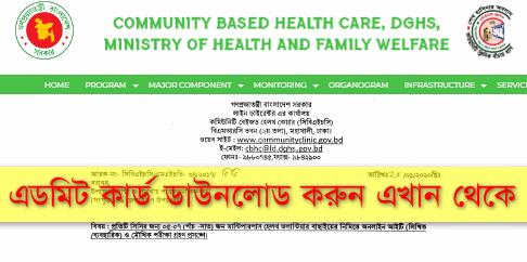 Community Clinic Exam date