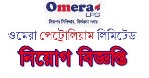 Omera Petroleum Limited