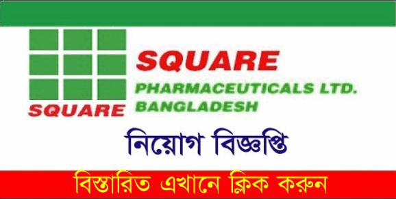 SQUARE Pharmaceuticals Limited