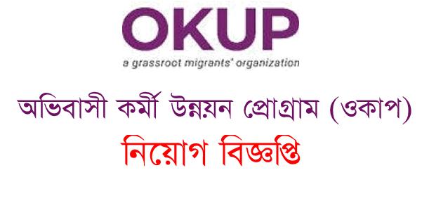 Ovibashi Karmi Unnayan Program OKUP Job Circular   okup.org.bd