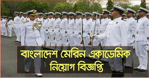 Bangladesh Marine Academy Job