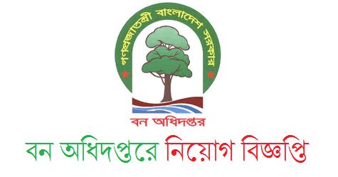 Forest Department Bforest Job Circular