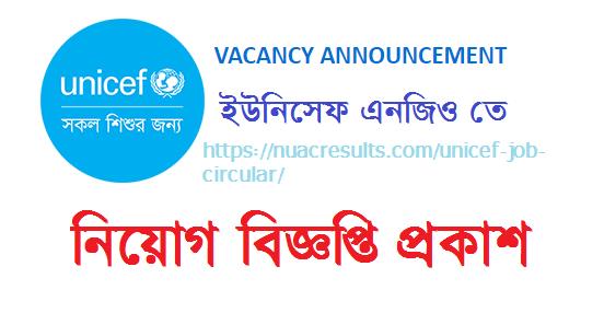 UNICEF Job Circular