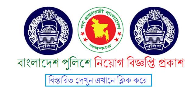 Bangladesh police jobs