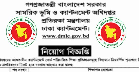 DMLC Job Circular