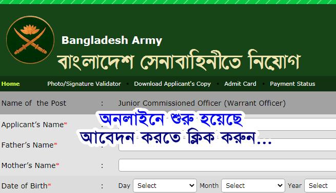 army jobs teletalk apply