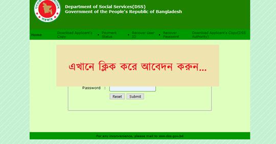 dss Online apply
