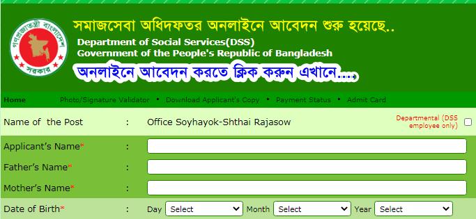 dss Teletalk Online apply