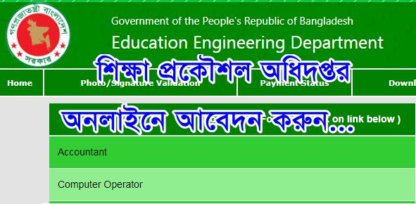 eedmoe.teletalk.com.bd