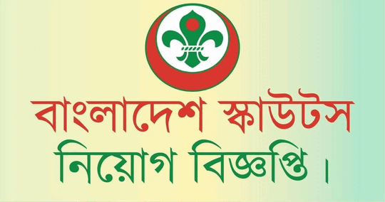 Bangladesh Scouts Job Circualr