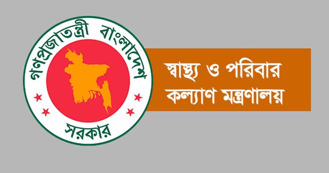Health Ministry Job Circular
