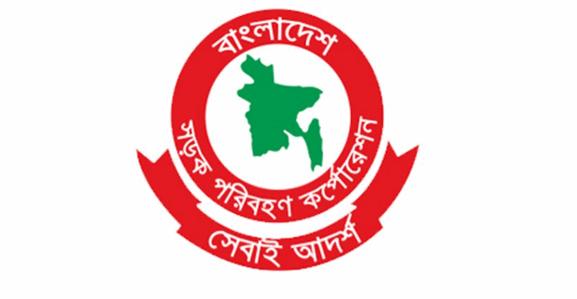 BRTC jobs circular
