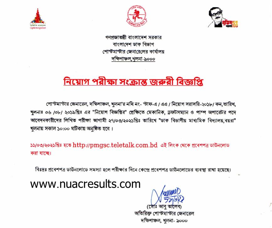 bangladesh post office admit card download Notice 2021
