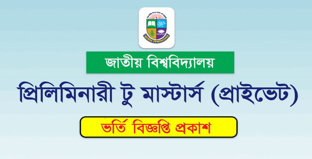 preliminary to masters private admission Notice
