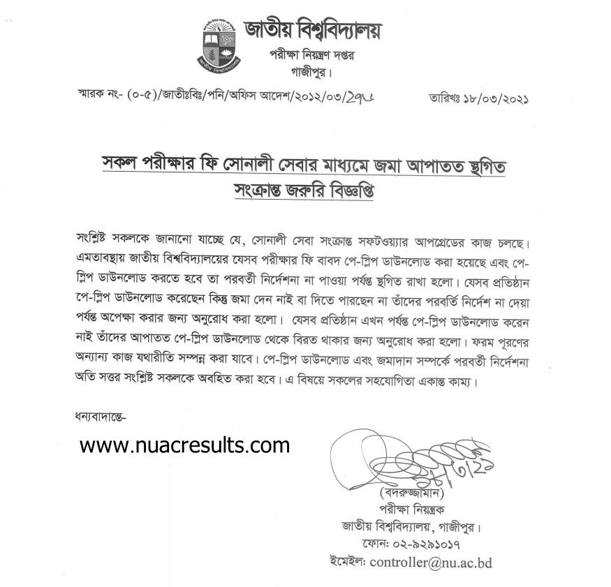 NU Exam Form Fill Up Notice 2021