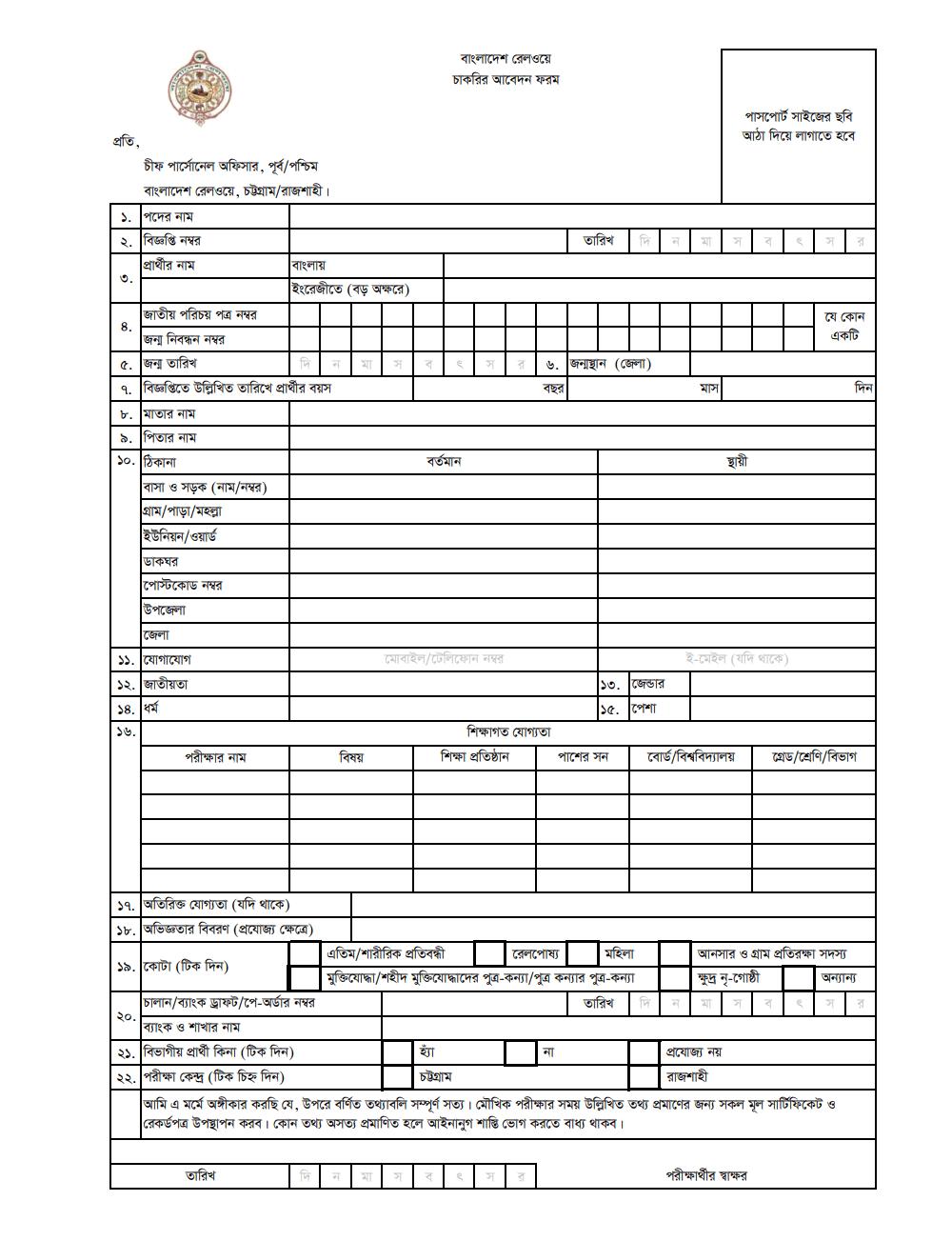 bangladesh railway application form