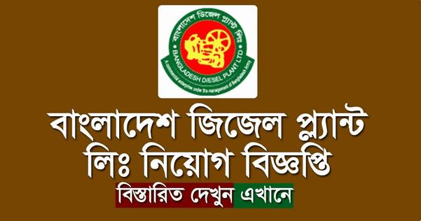 Bangladesh Diesel Plant Job Circular