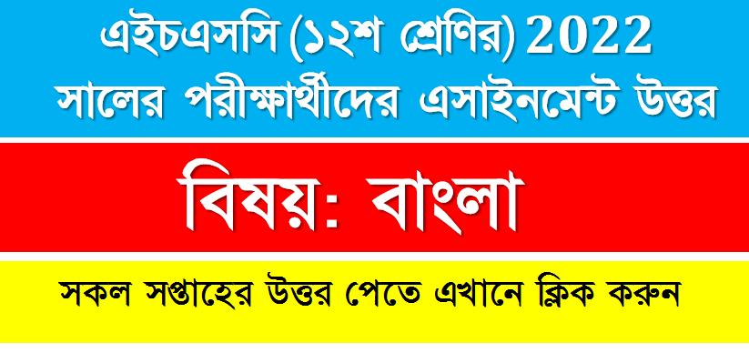 HSC Bangla Solution 2021