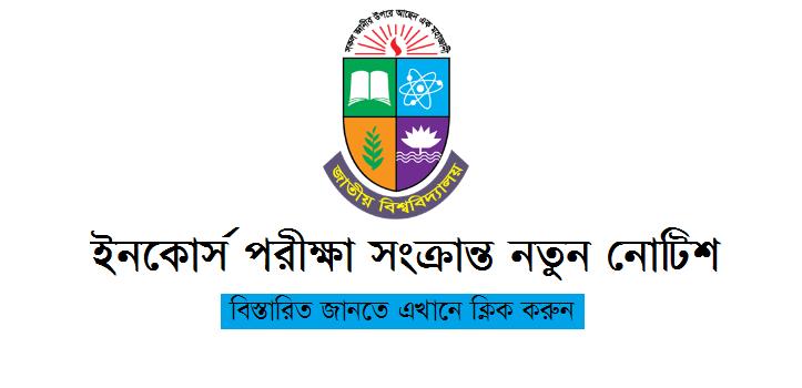 In-Course Exam Cancel Notice 2021