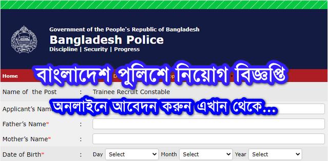police teletalk com bd